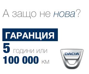 Dacia ad